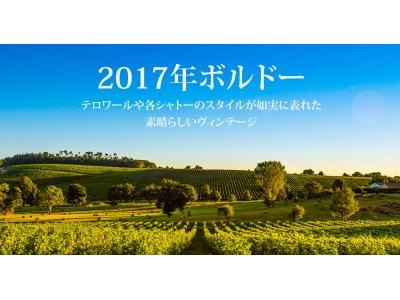 「全村制覇!」最新2017年ヴィンテージのボルドーワイン、全130銘柄以上が勢ぞろい!【ボルドー大百科】特集ページがリリース。
