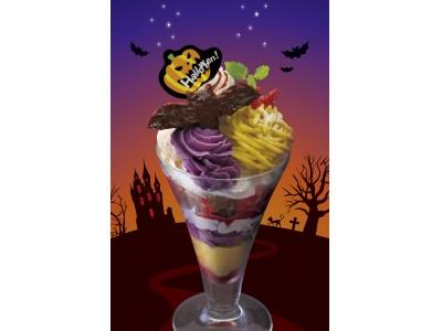 秋の実りのパフェに、可愛いコウモリが迷い込んじゃった!? 9月21日より、限定店舗で「スイートハロウィンパフェ」を期間限定販売