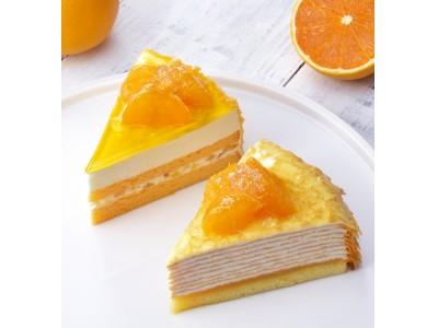 【銀座コージーコーナー】4月3日より「清見オレンジ」「瀬戸内レモン」を贅沢に使った新作スイーツを期間限定販売