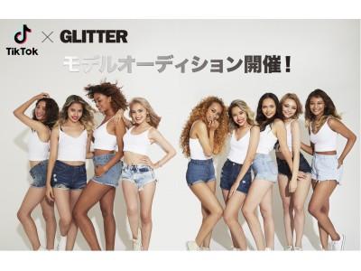 次世代ハーフモデルNo.1を発掘!人気ファッション誌のモデルオーディションが話題