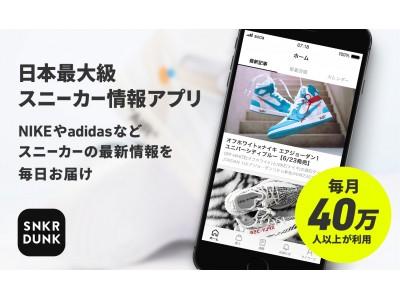 【日本最大級】月間40万人以上が利用するスニーカー情報サイト「スニーカーダンク…