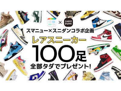 SmartNews&スニダンが初コラボ!スニーカー100足を全部【タダ】でプレゼントするキャンペーンを開催!