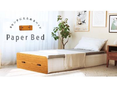 わずか9cmにたためる寝具「ペーパーベッド/Paper Bed」が帰ってきた!Makuakeにて1/17より先行予約開始!