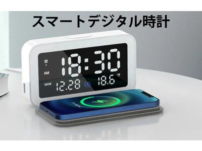 デジタル時計にハイパワー急速ワイヤレス充電がついた!ベッド横において目覚ましにも。
