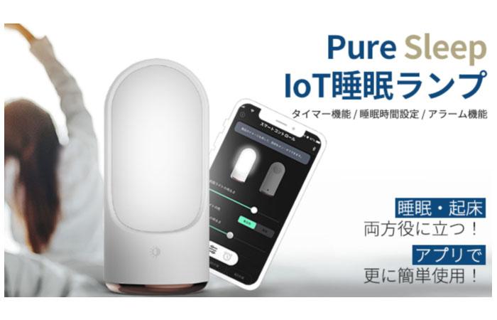 快適なスマート睡眠ライフを提供する「Pure Sleep IoT睡眠ランプ」Makuakeにて先行予約受付中!