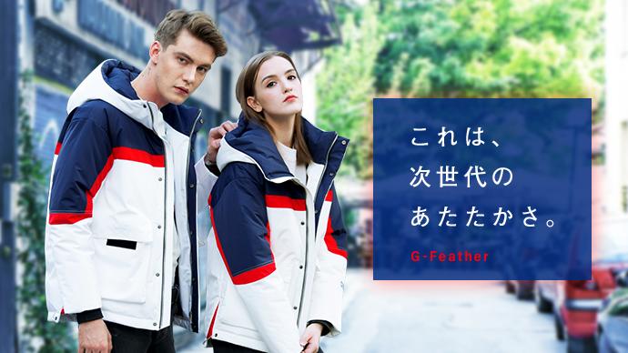 寒がりな方に朗報!次世代ジャケット:自動発熱とダウンの相乗効果で寒さ知らずの快…