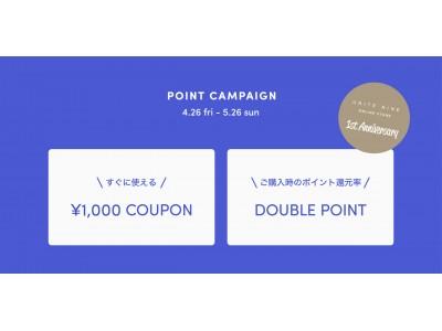 UNITE NINE ONLINE STOREが1周年!2つのお得なキャンペー…
