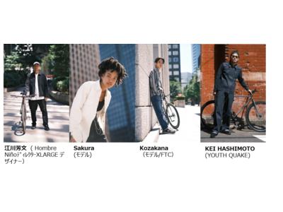 デニムブランドLeeと自転車ライフの楽しさを発信する<narifuri> 初となるコレクションが発売決定!
