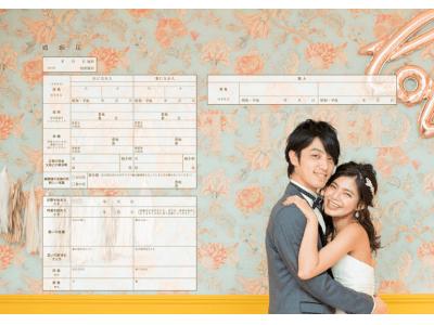 84種のおしゃれ婚姻届で入籍の思い出を形に残す