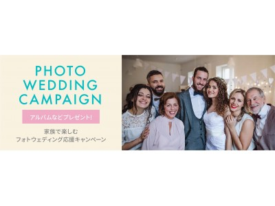 5つのバリエーションを提案 家族で楽しむフォトウェディング応援キャンペーン