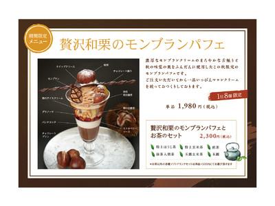 銀座 福祿壽 秋の新メニュー「贅沢和栗のモンブランパフェ」を10月1日より、期間限定販売!