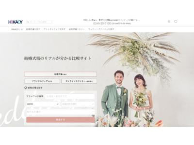 中立性・信ぴょう性を追求 結婚式場比較サイト「HIKADY(ヒカディ)」始動!