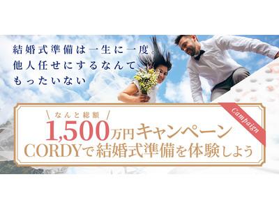 「CORDYで結婚式準備を体験しよう」抽選でウェディングアイテム&サービス、総額1,500万円分が当たる!