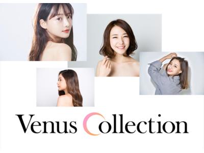 日本最大級の次世代スター発掘オーディションプロジェクト『ヴィーナスコレクション』開催決定!2021年5月14日よりエントリー開始!