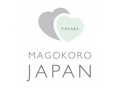 TASAKIオンラインチャリティープロジェクト「MAGOKORO JAPAN 2019」スタート