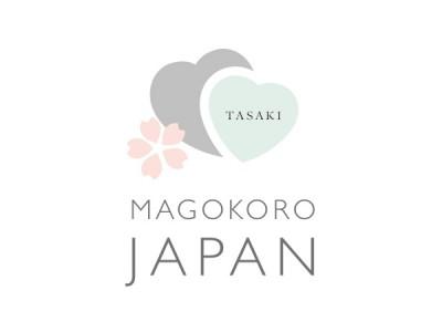 「TASAKI チャリティープロジェクト MAGOKORO JAPAN」2019年実施分寄付報告