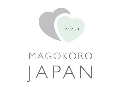 """「TASAKI チャリティープロジェクト """"MAGOKORO JAPAN"""" 2021」スタート"""