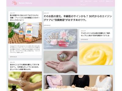 体験談や新商品情報が満載!美容・コスメWebメディア「Reiwa Beauty」開始
