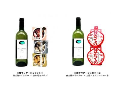 三陸食材とワインの「三陸マリアージュギフトセット」2商品発売