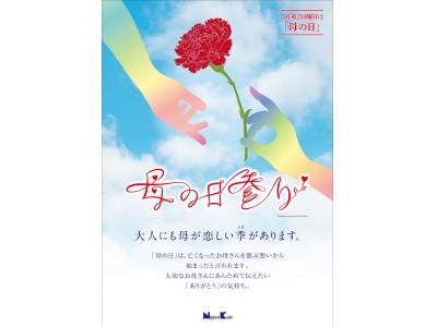 日本の母の日に新しい動き。『母の日参り』の広がり。