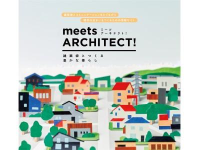 「meets ARCHITECT! ~建築家とつくる豊かな暮らし~」がスタート!