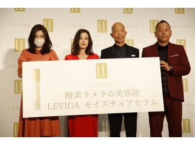 大塚寧々さんが「LEVIGA モイスチュアセラム」イメージキャラクターに就任