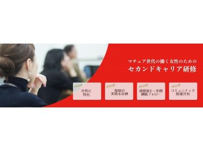 昭和女子大学現代ビジネス研究所発のベンチャー企業が、働く女性に特化したセカンドキャリア研修を開始!