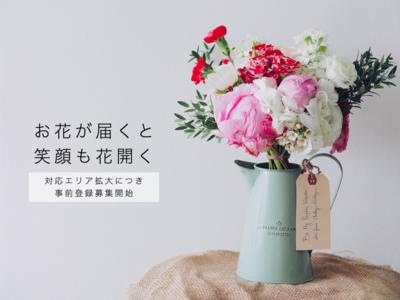 【おうち時間を楽しもう】お花の定期便「tact style」はお届け対応エリア拡大します。