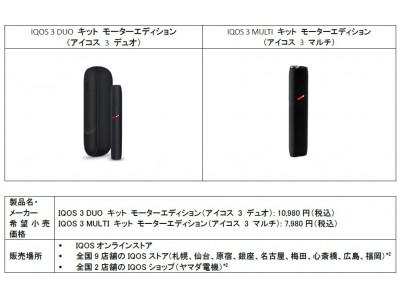 日本初となるIQOS 3 DUO限定モデル「IQOS 3 DUOモーターエディ…