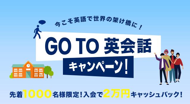 スパルタ英会話 11月1日(日)より『Go To 英会話キャンペーン』を開始 新規入会で2万円キャッシュバック