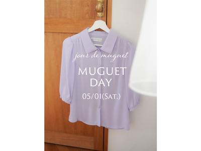 pickiプロデュースのオリジナルブランド「jour de muguet」、1周年を記念したスペシャルイベント「MUGUET DAY」をブランドローンチ記念日の5月1日に開催決定
