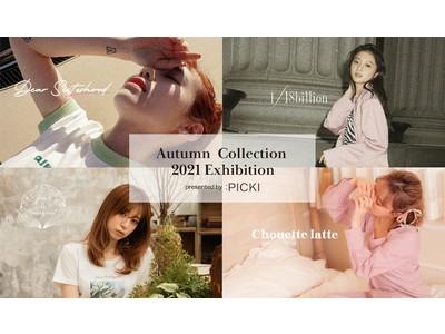 picki、プロデュースする4ブランドの合同受注会「picki Autumn Exhibition 2021」の開催を決定