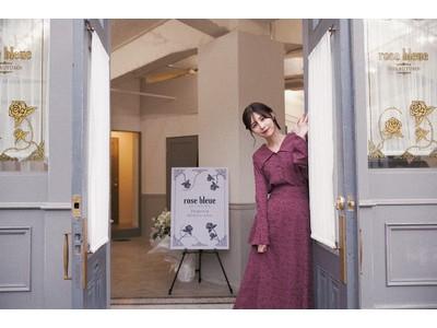 picki、タレント・モデルの有村藍里がディレクターをつとめる「rose bleue」初の展示会を実施