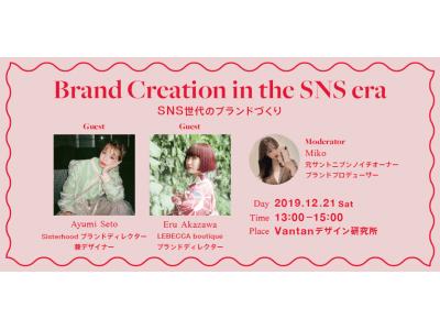 瀬戸あゆみ×赤澤えるによるトークショー「SNS時代のブランドづくり」をファッションD2Cプラットフォームを展開するpicki株式会社が開催