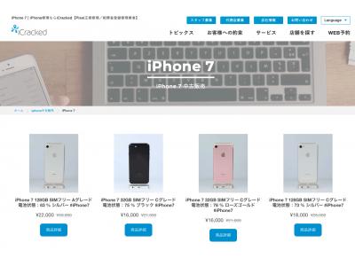 中古iPhoneのECサイト「にこスマ」商品が、総務省の登録修理業者iCrackedサイトと自動連携!