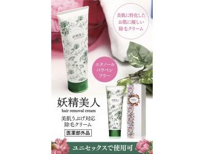 日本人の除毛革命!!妖精肌を実現させる新たなる布石。
