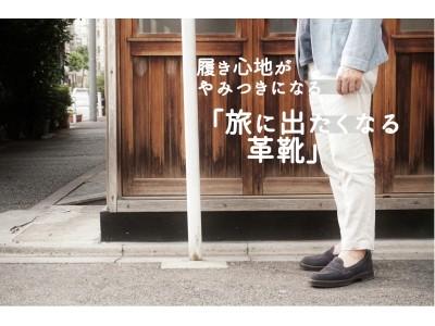 やわらかい履き心地がやみつきになる「旅にでたくなる革靴」「旅に出たくなるバレエシューズ」期間限定先行販売中!