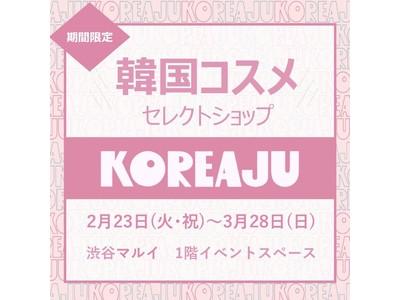 渋谷マルイ 韓国コスメセレクトショップ「KOREAJU(コリアージュ)」にMEDIHEAL(メディヒール)が登場!