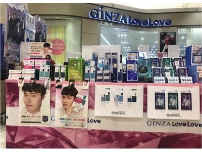 GINZALoveLove、イオンモール太田にて本日より「韓国コスメ催事」を開催