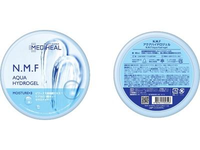 MEDIHEAL、大人気シリーズから顔・首もと・全身ケアができる大容量タイプのハイドロジェル2種類が登場!