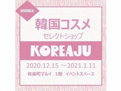 有楽町マルイ 韓国コスメセレクトショップ「KOREAJU(コリアージュ)」にMEDIHEAL(メディヒール)が登場!