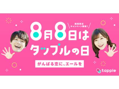 マッチングアプリ「タップル誕生」、8月8日の「タップルの日」に合わせ、恋愛応援キャンペーンを実施