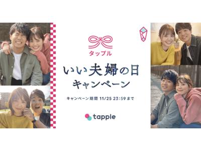 マッチングアプリ「タップル」、いい夫婦の日キャンペーンを開始