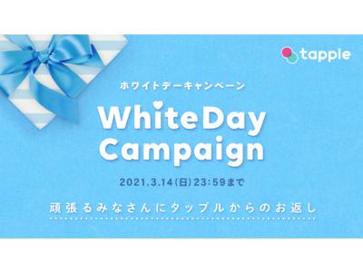 マッチングアプリ「タップル」、ホワイトデーキャンペーンを開始