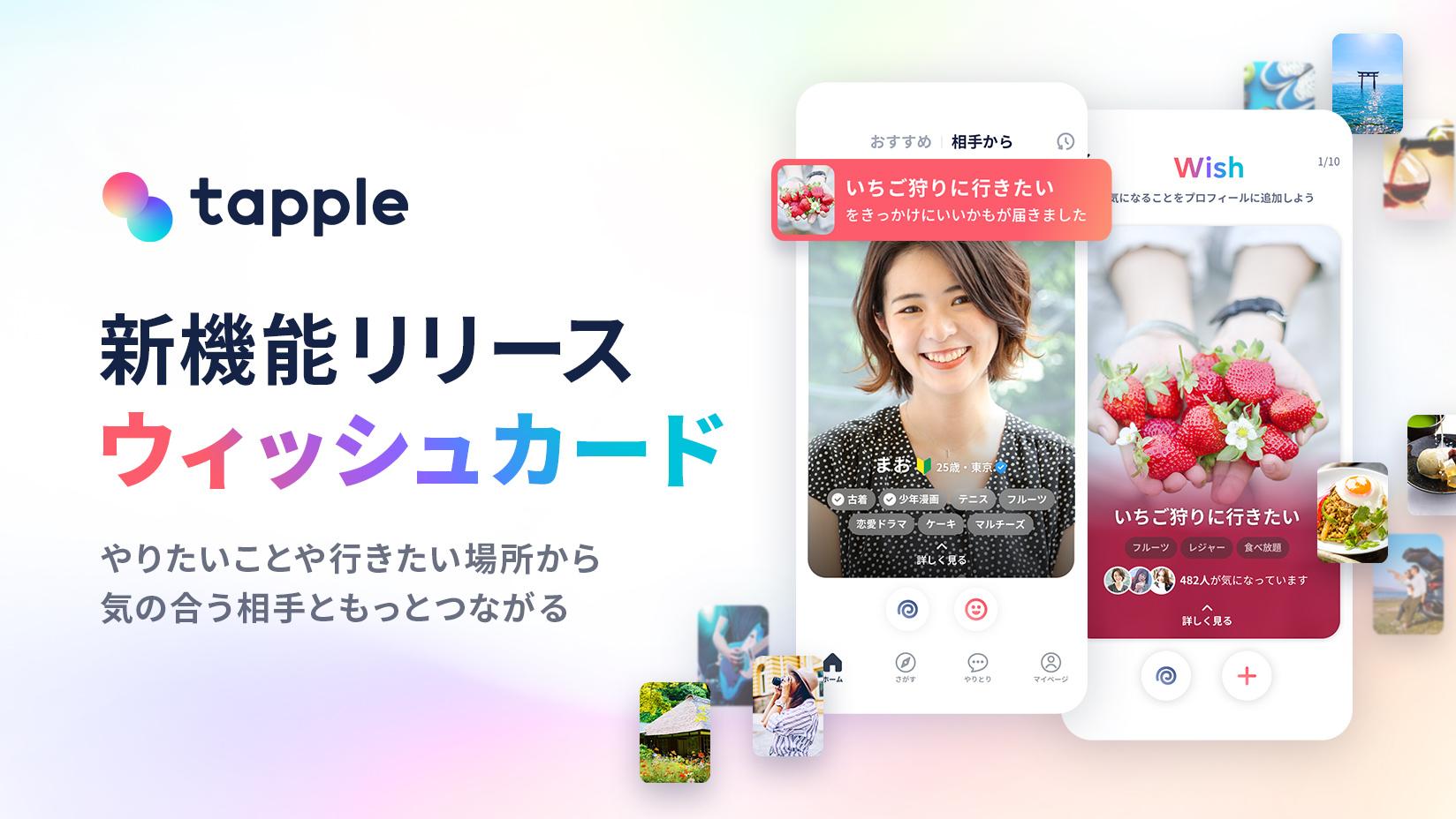 マッチングアプリ「タップル」やりたいことや行きたい場所でつながることができる「ウィッシュカード機能」の提供を開始