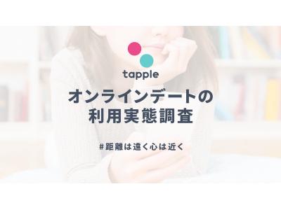 マッチングアプリ「タップル誕生」、お家で楽しむ「オンラインデート」を通して成立したマッチング数が累計1万組を突破