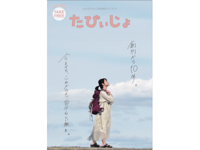 ひとり旅を応援する学生団体mof.がフリーペーパー「たびぃじょ」10周年記念号を発行!