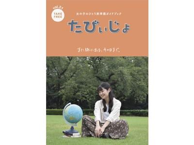 女の子のひとり旅を応援する学生団体mof.が、フリーペーパー『たびぃじょvol.21』を発行!
