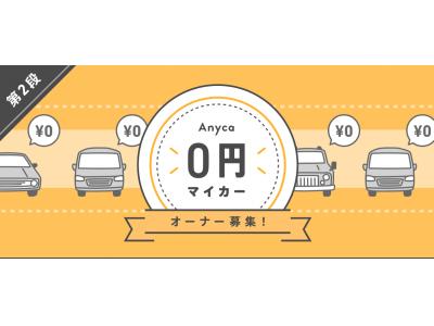 Anyca「0円マイカー」第二期オーナー募集を開始