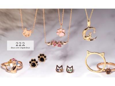 【猫の日】愛猫家必見!猫好きの猫好きによる猫好きのためのジュエリーブランド「 222 deux cent vingt-deux」
